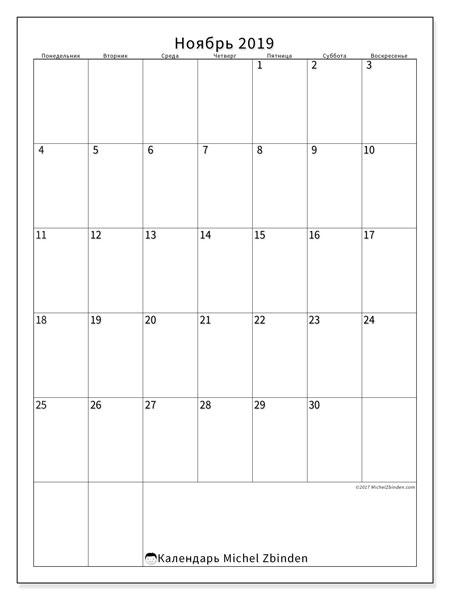 Календарь ноябрь 2019, 52ПВ. Календарь на месяц для печати бесплатно.