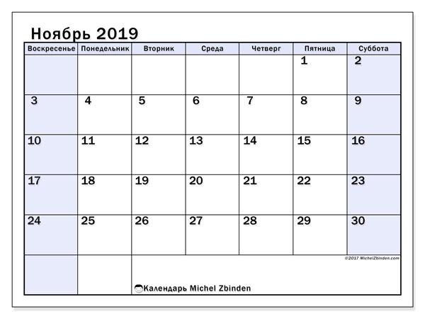 Календарь ноябрь 2019, 57ВС. Бесплатный календарь для печати.