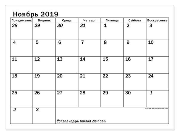 Календарь ноябрь 2019, 66ПВ. Календарь для печати бесплатно.