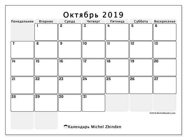 Календарь октябрь 2019, 44ПВ. Календарь для бесплатной печати.