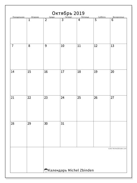 Календарь октябрь 2019, 52ПВ. Бесплатный календарь для печати.