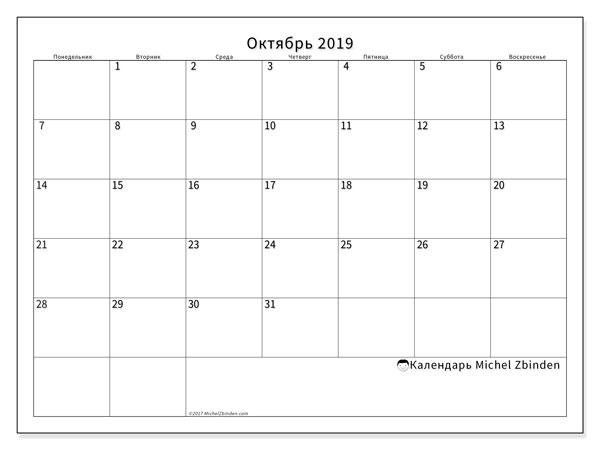 Календарь октябрь 2019, 53ПВ. Календарь для бесплатной печати.