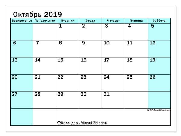 Календарь октябрь 2019, 59ВС. Бесплатный календарь для печати.