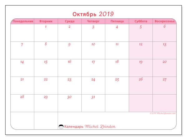 Календарь октябрь 2019, 63ПВ. Ежемесячный календарь для печати бесплатно.