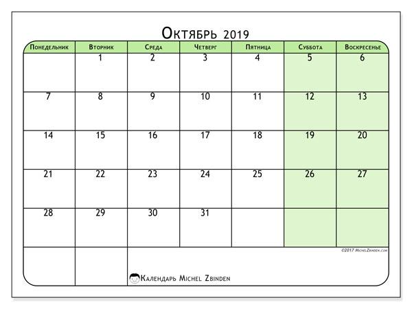 Календарь октябрь 2019, 65ПВ. Pасписание для печати бесплатно.