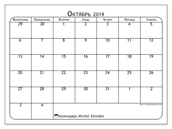 Календарь октябрь 2019, 67ВС. Ежемесячный календарь для печати бесплатно.