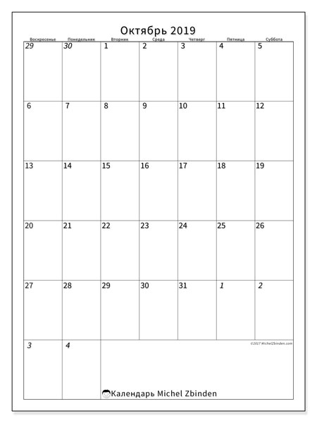 Календарь октябрь 2019, 68ВС. Ежемесячный календарь для печати бесплатно.