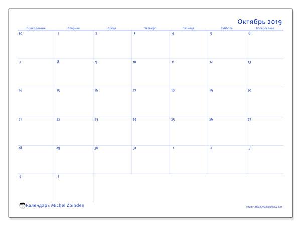 Календарь октябрь 2019, 73ПВ. Календарь на месяц для печати бесплатно.