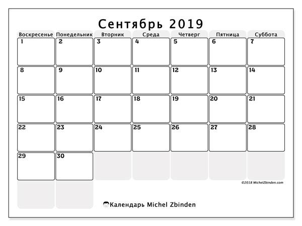 Календарь сентябрь 2019, 44ВС. Календарь для бесплатной печати.