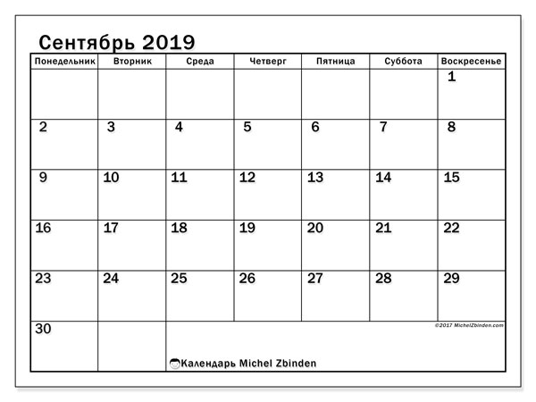 Календарь сентябрь 2019, 50ПВ. Pасписание для печати бесплатно.