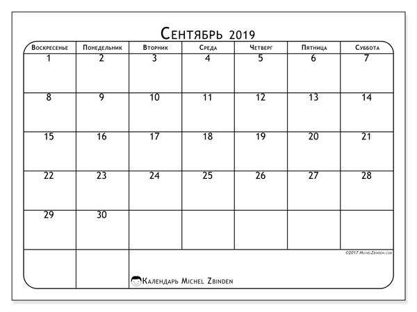 Календарь сентябрь 2019, 51ВС. Календарь на месяц для печати бесплатно.