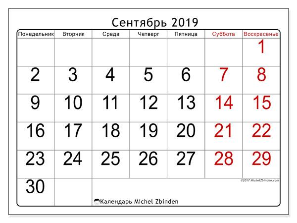 Календарь сентябрь 2019, 62ПВ. Pасписание для печати бесплатно.