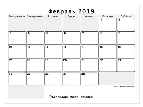 Календарь февраль 2019, 44ВС. Календарь для печати бесплатно.
