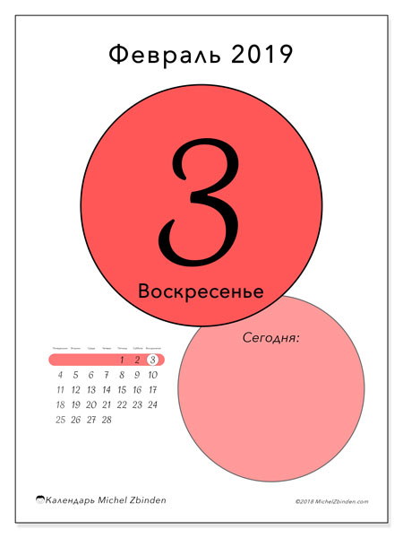 Календарь февраль 2019, 45-3ПВ. Календарь на день для печати бесплатно.