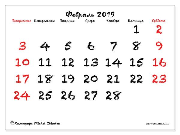 Календарь февраль 2019, 46ВС. Бесплатный календарь для печати.