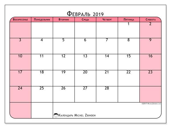 Календарь февраль 2019, 64ВС. Календарь для печати бесплатно.