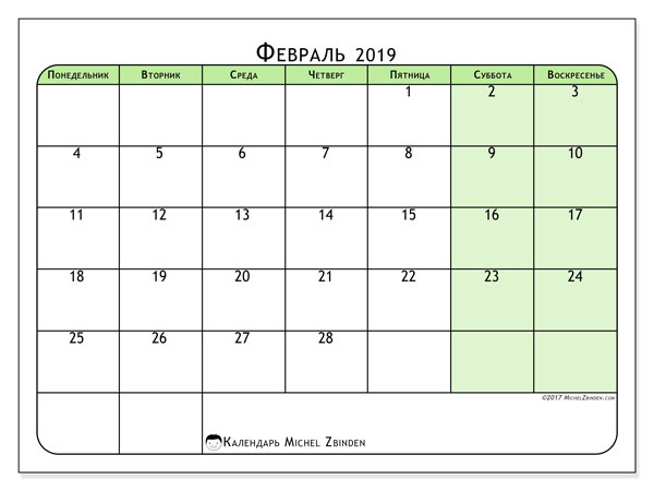 Календарь февраль 2019, 65ПВ. Бесплатный календарь для печати.