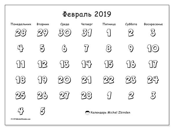 Календарь февраль 2019, 71ПВ. Календарь на месяц для печати бесплатно.