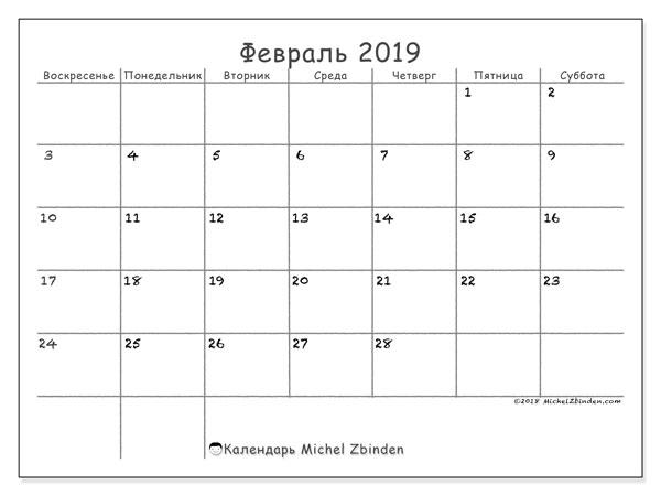 Календарь февраль 2019, 77ВС. Бесплатный календарь для печати.