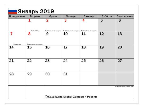 Календарь январь 2019, с праздниками Россия. Календарь для бесплатной печати с праздничными днями.