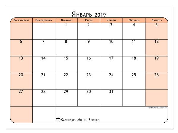 Календарь январь 2019, 61ВС. Ежемесячный календарь для печати бесплатно.