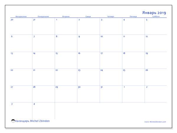 Календарь январь 2019, 73ВС. Бесплатный календарь для печати.