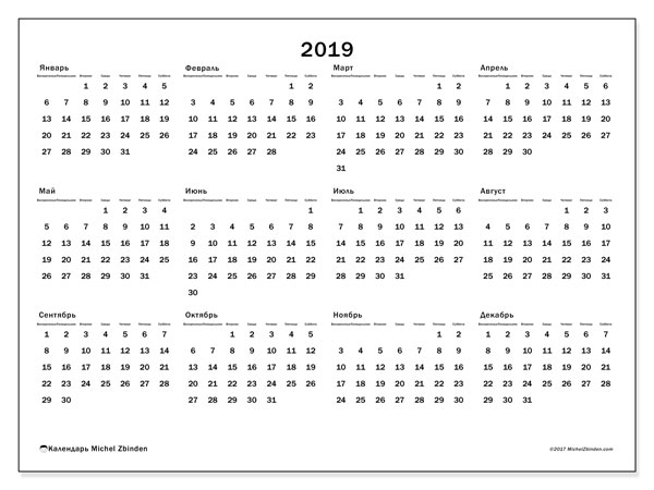 Календарь 2019, 32ВС. Календарь для печати бесплатно.