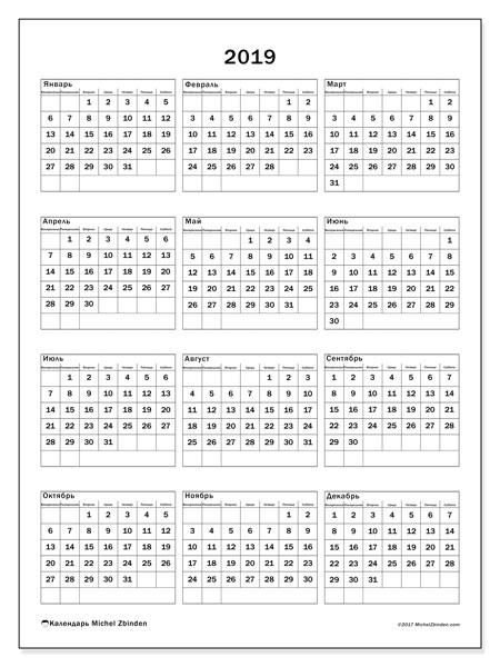 Календарь 2019, 36ВС. Ежегодный календарь для печати бесплатно.
