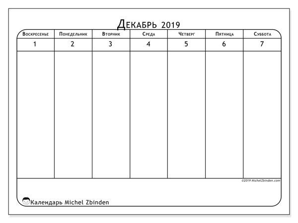 Календарь 2019, 43-49ВС. Бесплатный календарь для печати.