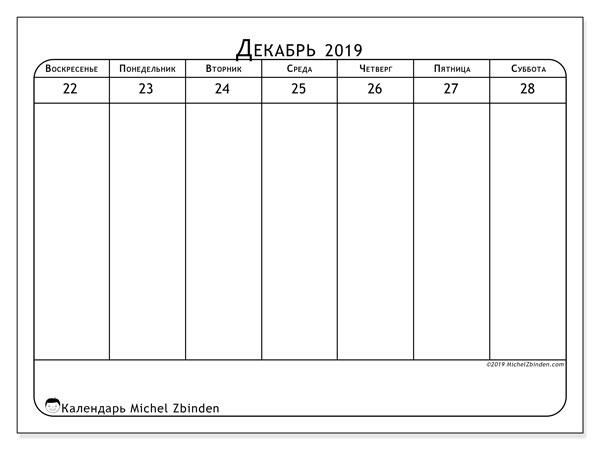 Календарь 2019, 43-52ВС. Еженедельный календарь для печати бесплатно.