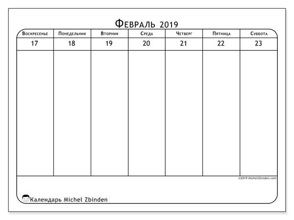 Календарь 2019, 43-8ВС. Календарь для печати бесплатно.