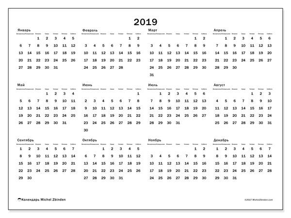 Календарь 2019 (32ВС). Календарь для бесплатной печати.
