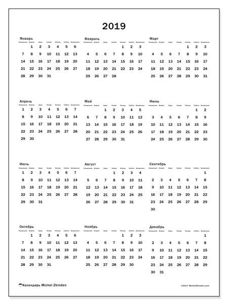 Календарь 2019 (33ПВ). Календарь для печати бесплатно.