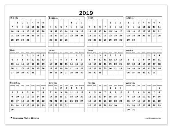 Календарь 2019 (34ПВ). Календарь для бесплатной печати.