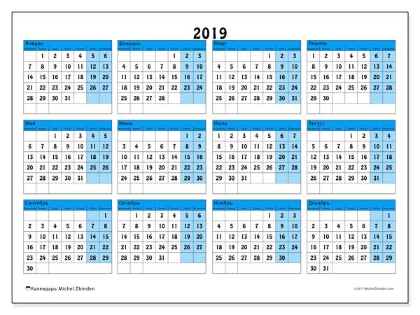 Календарь 2019 (39ПВ). Календарь на год для печати бесплатно.