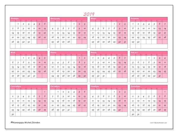 Календарь 2019 (41ПВ). Ежегодный календарь для печати бесплатно.