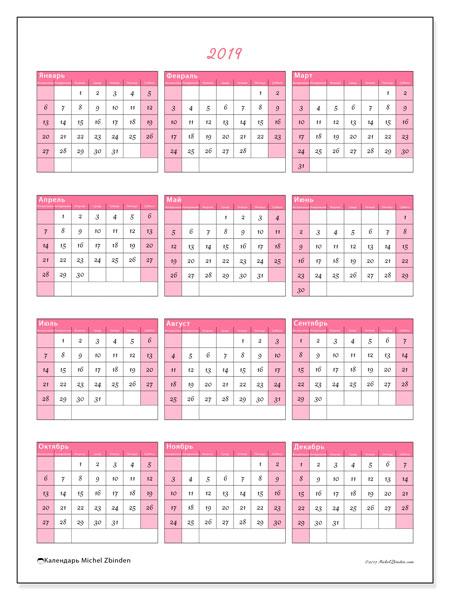 Календарь 2019 (42ВС). Pасписание для печати бесплатно.