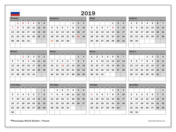 Календарь 2019, с праздниками России. Pасписание для печати бесплатно.