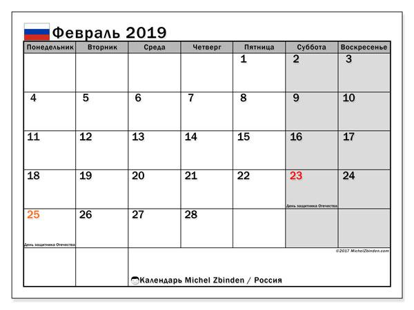 Календарь февраль 2019, с праздниками России. Pасписание для печати бесплатно.