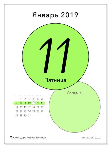 Календарь январь 2019 (45-11ПВ). Календарь на день для печати бесплатно.