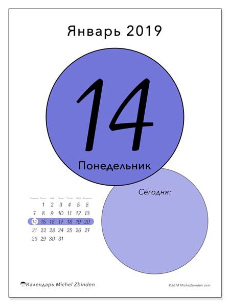 Календарь январь 2019 (45-14ПВ). Ежедневный календарь для печати бесплатно.