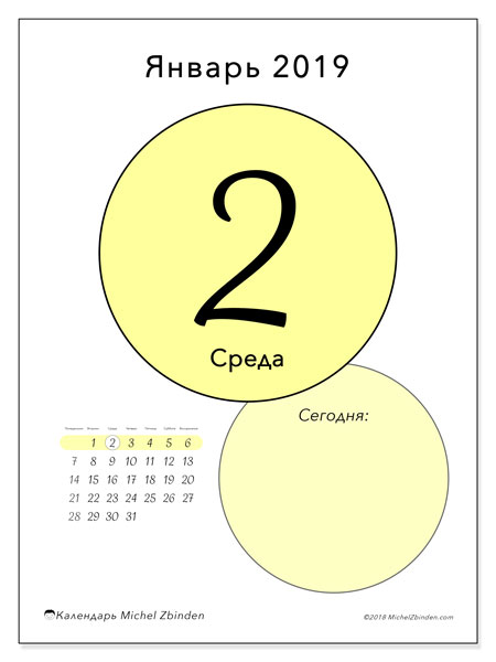 Календарь январь 2019 (45-2ПВ). Календарь на день для печати бесплатно.