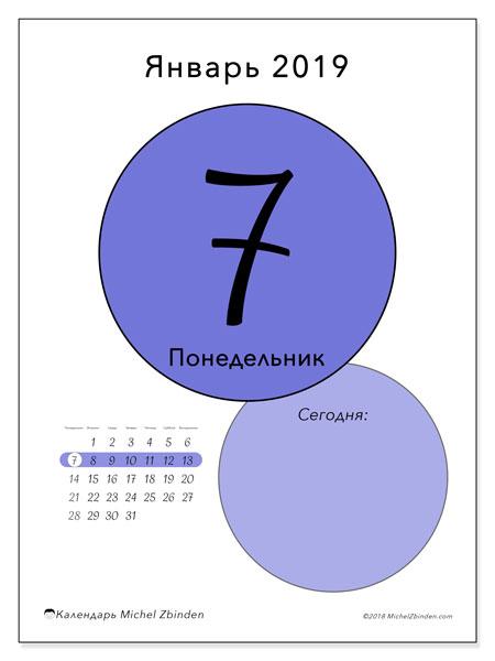 Календарь январь 2019 (45-7ПВ). Календарь на день для печати бесплатно.