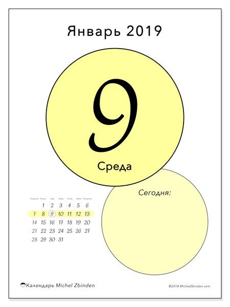 Календарь январь 2019 (45-9ПВ). Календарь на день для печати бесплатно.