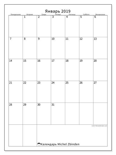 Календарь январь 2019 (52ПВ). Календарь для печати бесплатно.