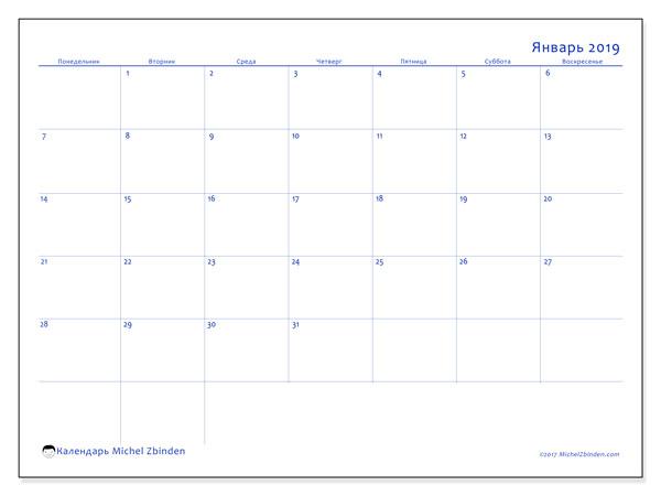 Календарь январь 2019 (55ПВ). Календарь для печати бесплатно.