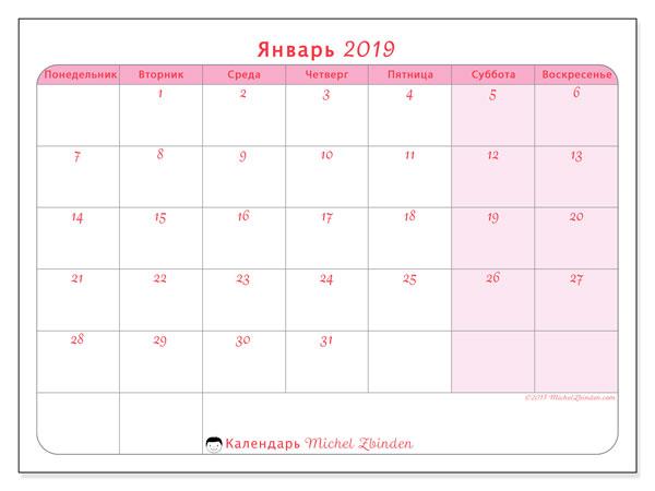 Календарь январь 2019 (63ПВ). Pасписание для печати бесплатно.