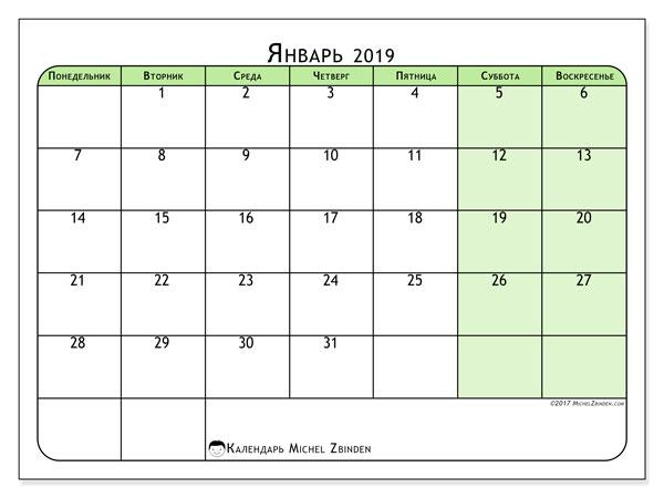 Календарь январь 2019 (65ПВ). Бесплатный календарь для печати.