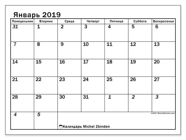 Календарь январь 2019 (66ПВ). Pасписание для печати бесплатно.