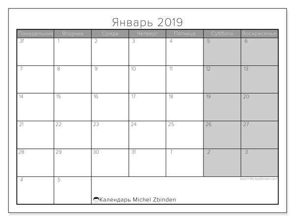 Календарь январь 2019 (69ПВ). Календарь на месяц для печати бесплатно.